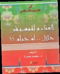 Ebook Pdf Epub Download الغناء والموسيقى حلال أم حرام By محمد عمارة In 2020 Arabic Calligraphy Calligraphy