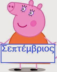 Χαρούμενες φατσούλες στο νηπιαγωγείο: ΗΜΕΡΟΛΟΓΙΟ - ΠΕΠΑ ΤΟ ΓΟΥΡΟΥΝΑΚΙ . Family Guy, Blog, Blogging, Griffins