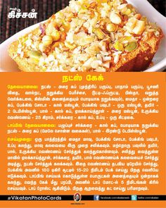 Take a look at these tasty nuts recipes Recipes In Tamil, Indian Food Recipes, Asian Recipes, Nut Recipes, Sweets Recipes, Vegetarian Recipes, Cooking Tips, Cooking Recipes, Indian Breakfast