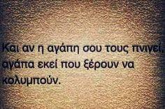 αγαπη #love Inspiring Things, Greek Quotes, Meaning Of Life, Let Them Talk, Note To Self, Food For Thought, Me Quotes, Wisdom, Thoughts