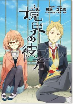 Kyoukai no Kanata. Episode 1 was really something. Can't wait for next week's release.