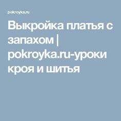 Выкройка платья с запахом | pokroyka.ru-уроки кроя и шитья