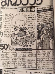 きたがわ翔監修、禁断の漫画スクール(昭和編)研究について|きたがわ翔のブログ Yoshimi, Shoujo, Wall Decor, Manga, Comics, Wallpaper, Drawings, Illustration, Artwork