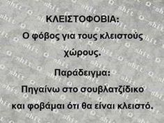 Kai auto den to eixa akousi Funny Greek Quotes, Funny Picture Quotes, Funny Photos, Funny Statuses, Funny Memes, How To Be Likeable, Sarcasm Humor, Have A Laugh, Jokes Quotes