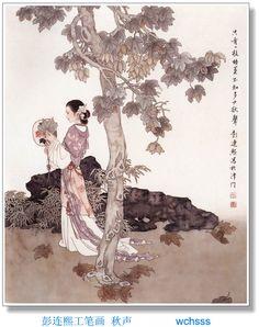 """""""秋声""""  The Sound of Autumn   (彭连熙精美工笔仕女图    Artiest Peng Lian Xu)"""