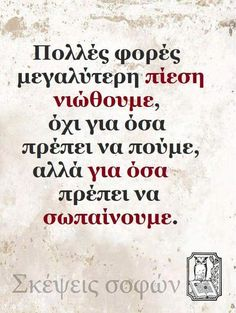 Best Quotes, Life Quotes, Greek Music, Live Laugh Love, Greek Quotes, True Facts, Some Words, Picture Quotes, Quote Of The Day