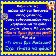 Funny Greek, Jokes, Humor, Kai, Husky Jokes, Humour, Memes, Funny Photos, Funny Humor