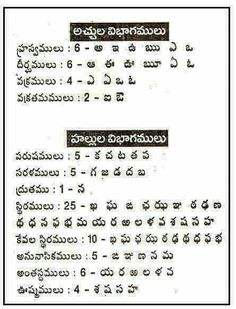 Telugu Inspirational Quotes, Multiplication Chart, Nursery Rhymes Songs, Hindu Dharma, Rhymes For Kids, Lesson Quotes, Gd, Languages, Grammar