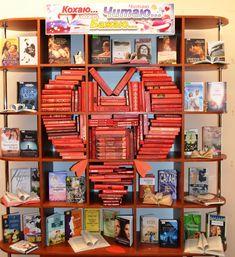 Незвичайний дизайн та оформлення виставкb-інсталяці] «Кохаю… Читаю… Бажаю…». зупиняють погляд та спокушають читача взяти книгу з полиці. Класичні та сучасні, найвідоміші та майже незнайомі – все це розмаїття любовних історій представлено на виставці.