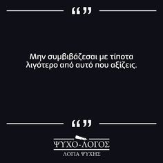 Greek Quotes, My Passion, Poetry, Thoughts, Motivation, Sayings, Words, Text Posts, My Crush