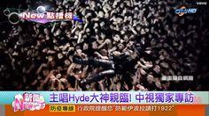 知名日本搖滾樂團彩虹主唱HYDE,最近帶著新團體VAMPS的最新專輯,到台灣來宣傳,也接受中視新聞獨家專訪,被粉絲稱為Hyde大神的他,在舞台上霸氣十足,不過呢私底下卻是非常俏皮愛開玩笑,帶您來貼近這位日本的搖滾之神。
