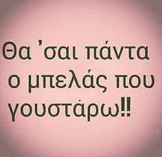 Bitch Quotes, Qoutes, Greek Words, Mind Games, Greek Quotes, Favorite Quotes, Tattoo Quotes, Love Quotes, Poems