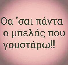 Μπέλα μ❤️ Bitch Quotes, Me Quotes, Qoutes, Greek Words, Mind Games, Greek Quotes, Favorite Quotes, Tattoo Quotes, Poems