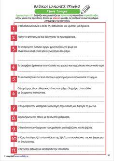 Βασικοί Κανόνες Γραφής - Upbility.gr Greek Language, Dyslexia, Special Education, Grammar, Teaching, Tips, Children, Book, Products