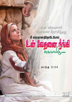 Bible Words In Tamil, Bible Words Images, Jesus Wallpaper, Bible Verse Wallpaper, Bible Quotes, Bible Verses, Jesus Photo, Learn Embroidery, Quotes About God