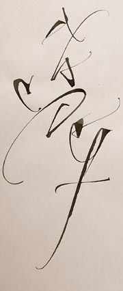 calligraphie, tire-ligne, gestuelle, alphabets, lettres, stages et cours, mail-art, enveloppes calligraphies, logos, calligraphy