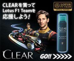 CLEARを買ってLotus F1 Teamを応援しよう! 300px × 250px