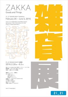 """Exhibition """"ZAKKA -Goods and Things-"""""""