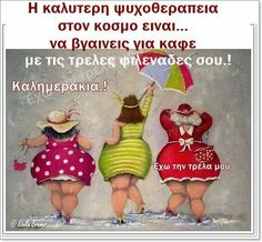 Greek Quotes, Friendship Quotes, Picture Quotes, Good Morning, Funny, Beautiful Pictures, Tattoo, Photos, Buen Dia