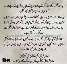 Urdu Quotes, Urdu Poetry, Sheet Music, Inspirational Quotes, Math Equations, Islam, Design, Life Coach Quotes, Inspiring Quotes