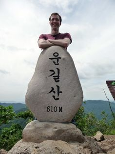 Conquering Mt Ungil, outside Seoul, with the hiking group on a glorious summer's day. (2009)