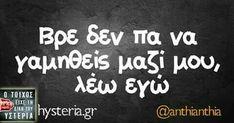 Funny Phrases, Funny Quotes, Life Quotes, Funny Memes, Jokes, Funny Stuff, Greek Memes, Funny Greek, Chistes