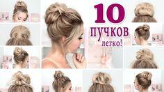 10 небрежных пучков в школу на каждый день, в институт, на работу ★ Для длинных , средних волос - YouTube