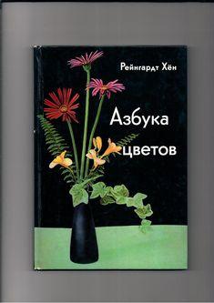 азбука цветов, только недавно её смотрела. аккуратная книга от немца!