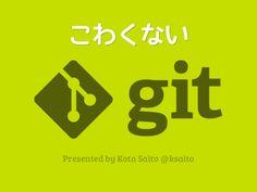 こわくない Git by Kota Saito via slideshare