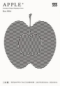 Design: Ken Miki