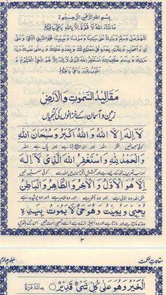 Beautiful Dua, Beautiful Quran Quotes, Islamic Love Quotes, Islamic Inspirational Quotes, Religious Quotes, Duaa Islam, Islam Hadith, Islam Quran, Islamic Phrases