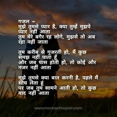 Five love ghazal Hindi Words, Zindagi Quotes, Quotations, Motivational Quotes, Poems, Sad, Romantic, Thoughts, Love
