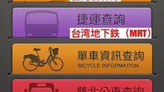 台湾旅行で、MRT(地下鉄)などを利用する人は多いですよね。現地でも多くの人に使用されている「雙鐵時刻表」という携帯アプリ(iOS・Android)を使って、台湾の電車・新幹線・MRTの時刻表や運賃を簡単に調べる方法をご紹介します。