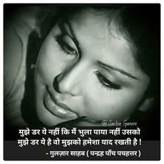 Gulzar Lonely Quotes, Sad Quotes, Hindi Quotes, Deep Words, True Words, Love Massage, Gulzar Poetry, Hindi Words, Gulzar Quotes