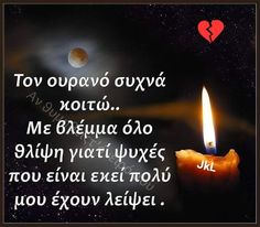 Greek Quotes, My Father, Memories, Headdress, Memoirs, Souvenirs, Remember This