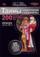 Скачать книгу Андрей Райдер - Медовый месяц. 30 секс-комбинаций на каждый день. Секс каталог для влюбленных парочек, желающих месяц предаваться страсти бесплатно в форматах fb2, txt, epub, rtf, pdf