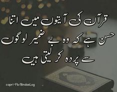 Urdu Quotes, Islamic Quotes, Quran Pak, Allah, Truths, Poetry, Poetry Books, Poem, Poems