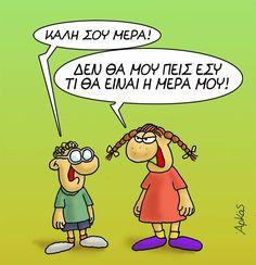 Funny Greek Quotes, Viera, Minions, Lol, Humor, Comics, Memes, Funny Shit, Funny Stuff