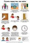 Социальная история 'Стучать перед тем, как войти' научит вашего ребенка уважать личное пространство других людей и не входить в закрытую комнату без разрешения.
