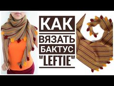 Как вязать бактус Leftie. - YouTube Lace Knitting, Knitting Stitches, Knitting Patterns Free, Scarf Patterns, Crochet Shawls And Wraps, Knitted Shawls, Crochet Collar, Knit Crochet, Knit Art