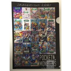 Pokemon Center 2017 Ash Ketchum Cosmog Reshiram Zekrom & Friends A4 Size Clear File Folder NOT SOLD IN STORES