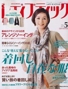 Japanese book and handicrafts - Lady Boutique 5 2013 Japanese Sewing Patterns, Modelista, Japanese Books, Book And Magazine, Pattern Drafting, Fashion Sewing, Blouse Patterns, Fashion Books, Pattern Books