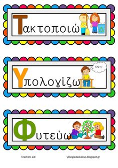 Greek Language, Speech And Language, Language Arts, Learn Greek, Teachers Aide, Preschool Education, School Decorations, School Pictures, School Lessons