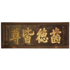19th Century Chinese Sign of Honor | From a unique collection of antique and modern paintings and screens at https://www.1stdibs.com/furniture/asian-art-furniture/paintings-screens/. $4880