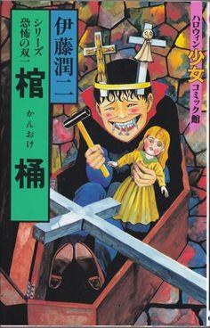 "伊藤潤二 「棺桶」(1995)  Ito Junji ""Coffin"" - Including  ""Souichi"" series"