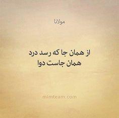 #مولانای_جان #مولوی  #Molana❣❣❣