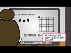"""Art of 10^64 -Understanding Vastness-"" Time with class! Let's count! - 『フカシギの数え方』 おねえさんといっしょ! みんなで数えてみよう!"