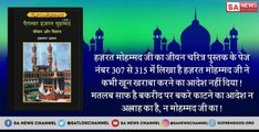 Holy Bible is a sacred text of Christianity comprising of the old and the new testament. The question, Who is the Supreme God according to the Holy Bible has been answered in Iyov / Job Kabir is the Supreme God according to Bible.