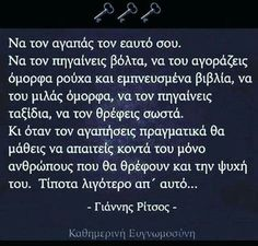 Να αγαπάς τον εαυτό σου.. Wisdom Quotes, Book Quotes, Words Quotes, Me Quotes, Funny Quotes, Sayings, Explanation Quotes, Meaningful Quotes, Inspirational Quotes