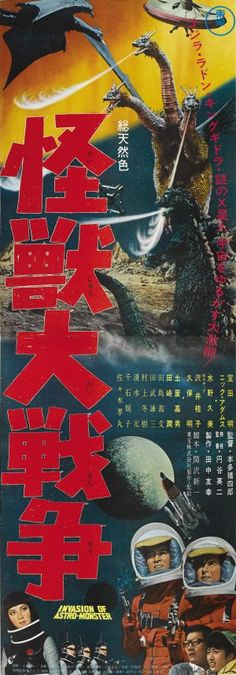 Kaiju daisenso / Invasion of the Astro Monster / Monster Zero (1965)